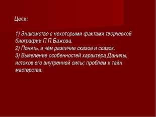 . Цели: 1) Знакомство с некоторыми фактами творческой биографии П.П.Бажова. 2