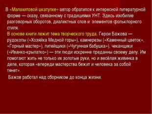 . В «Малахитовой шкатулке» автор обратился к интересной литературной форме —