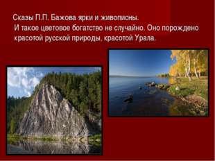 . Сказы П.П. Бажова ярки и живописны. И такое цветовое богатство не случайно.