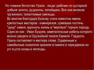 . Но главное богатство Урала - люди: рабочие по кустарной добыче золота, рудо