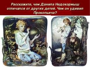 Расскажите, чем Данила Недокормыш отличался от других детей. Чем он удивил П