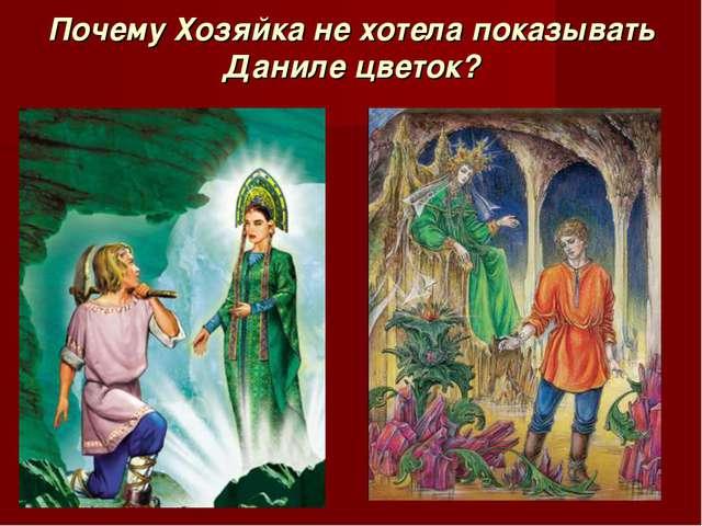 Почему Хозяйка не хотела показывать Даниле цветок? .