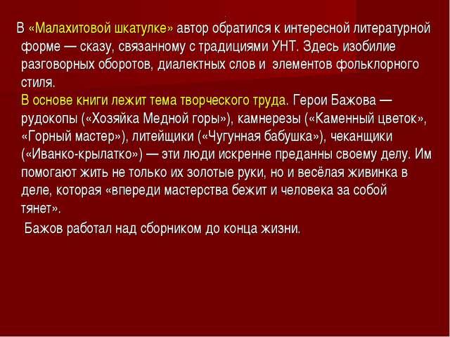 . В «Малахитовой шкатулке» автор обратился к интересной литературной форме —...