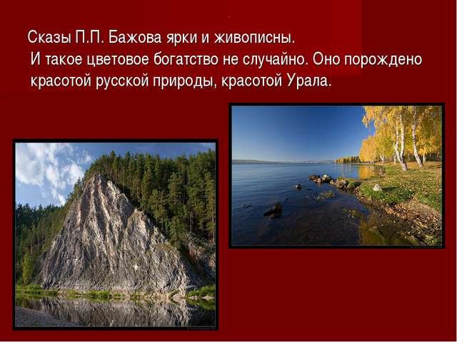 . Сказы П.П. Бажова ярки и живописны. И такое цветовое богатство не случайно....