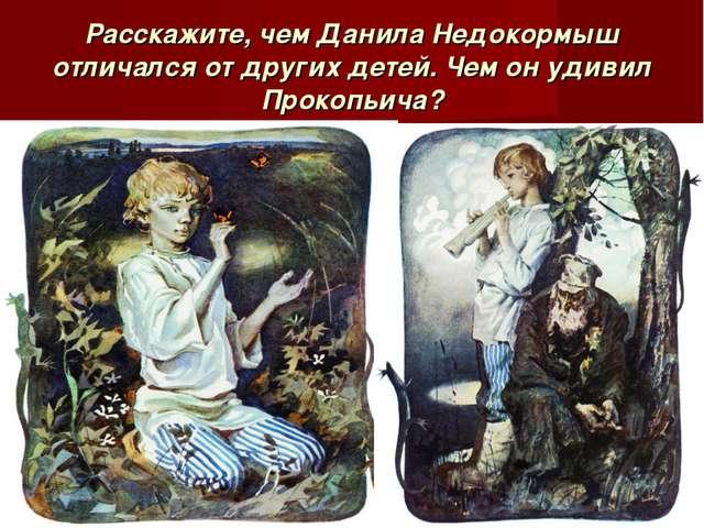 Расскажите, чем Данила Недокормыш отличался от других детей. Чем он удивил П...