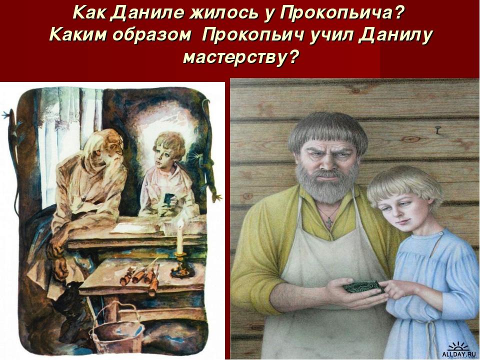 Как Даниле жилось у Прокопьича? Каким образом Прокопьич учил Данилу мастерству?
