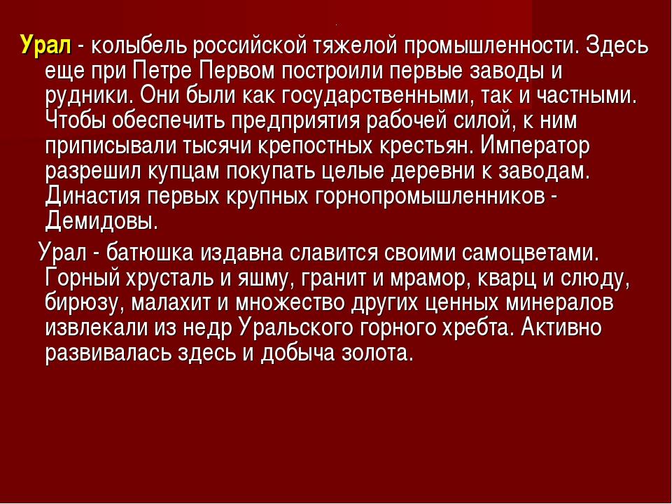 . Урал - колыбель российской тяжелой промышленности. Здесь еще при Петре Перв...