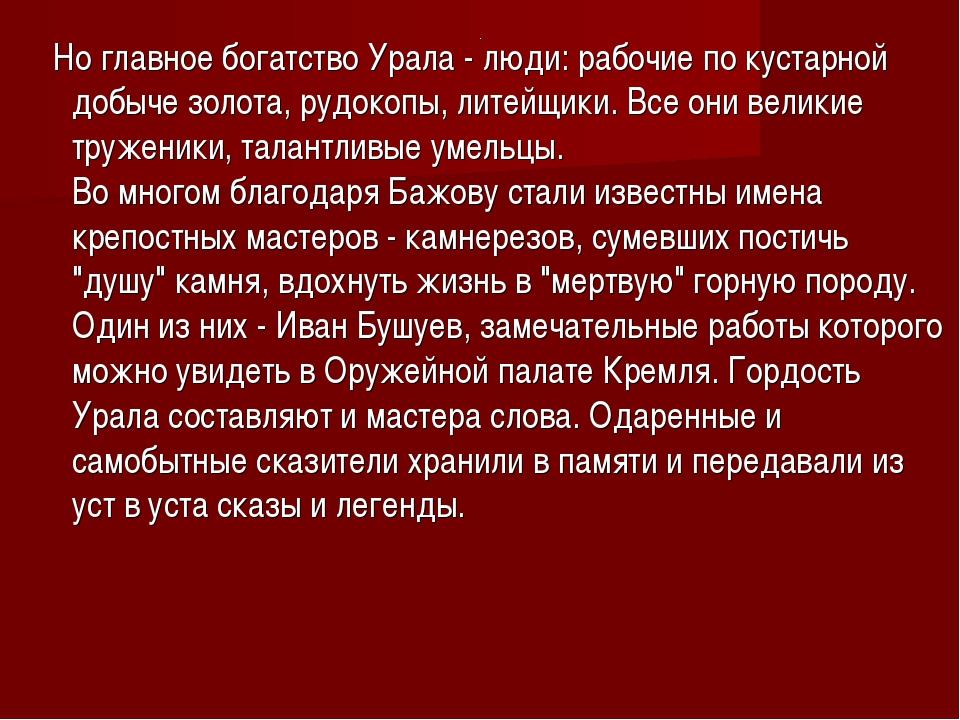 . Но главное богатство Урала - люди: рабочие по кустарной добыче золота, рудо...