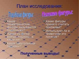 Какие фигуры принято считать похожими? Используют ли в геометрии это понятие?