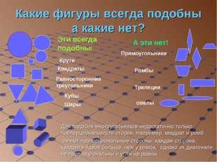 Какие фигуры всегда подобны а какие нет? Круги Квадраты Равносторонние треуго