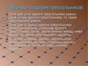 Признаки подобия треугольников: Если два угла одного треугольника равны двум