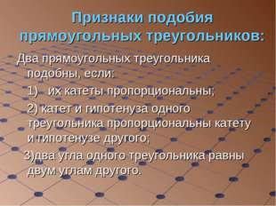 Признаки подобия прямоугольных треугольников: Два прямоугольных треугольника
