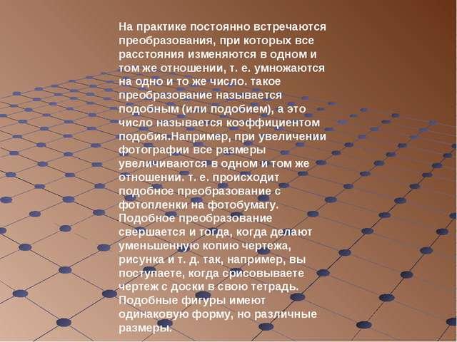 На практике постоянно встречаются преобразования, при которых все расстояния...