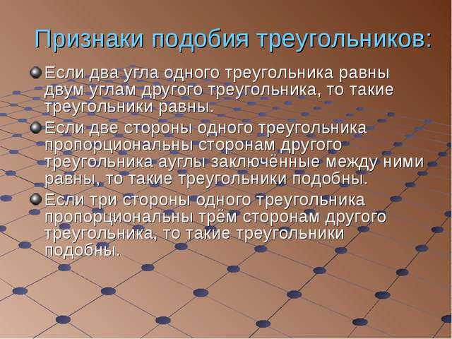 Признаки подобия треугольников: Если два угла одного треугольника равны двум...