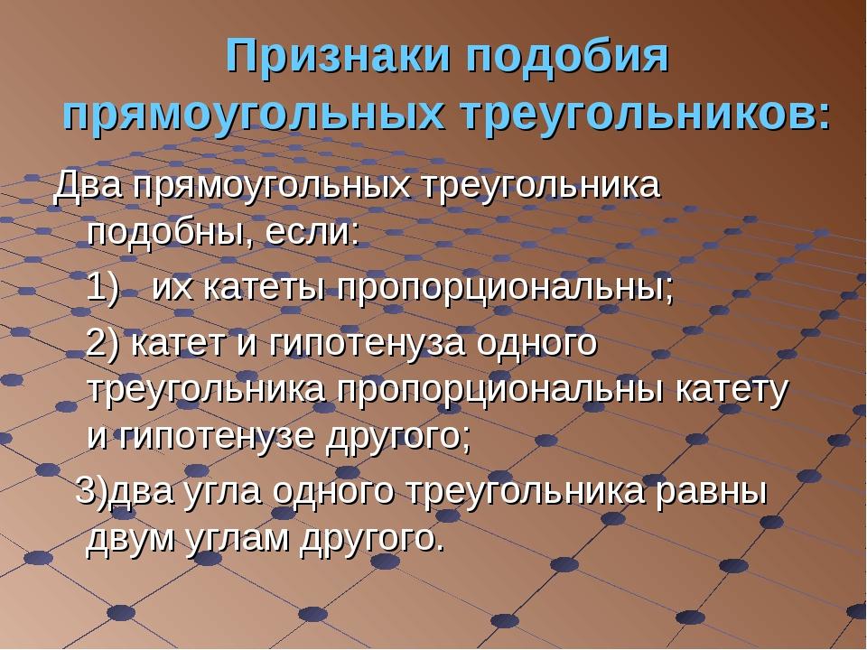 Признаки подобия прямоугольных треугольников: Два прямоугольных треугольника...