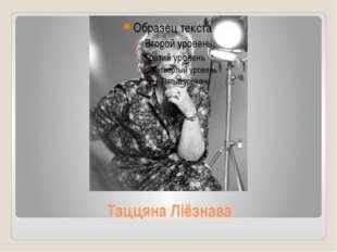 Таццяна Ліёзнава