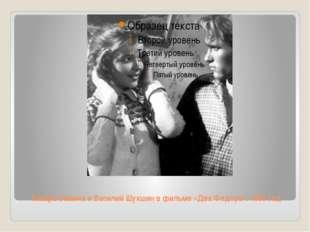 Тамара Семина и Василий Шукшин в фильме «Два Федора». 1958 год