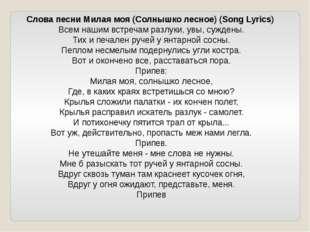 Слова песни Милая моя (Солнышко лесное) (Song Lyrics) Всем нашим встречам ра