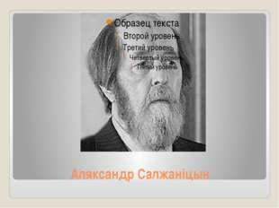 Аляксандр Салжаніцын