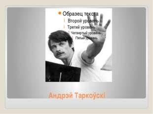 Андрэй Таркоўскі