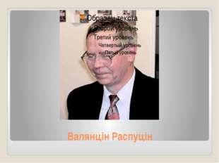 Валянцін Распуцін