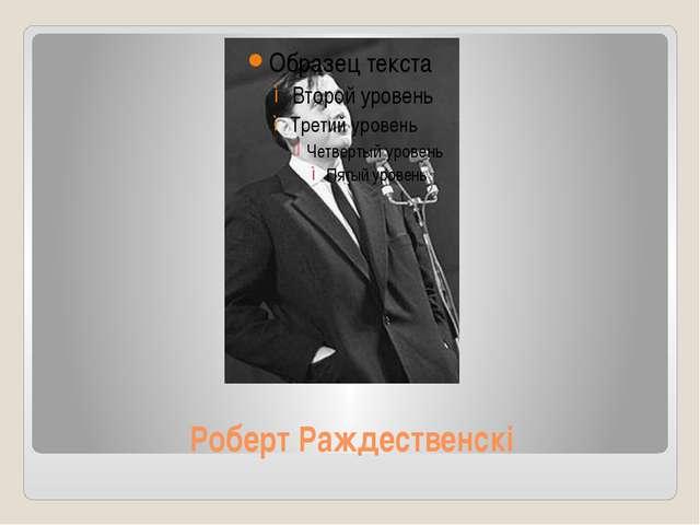 Роберт Раждественскі