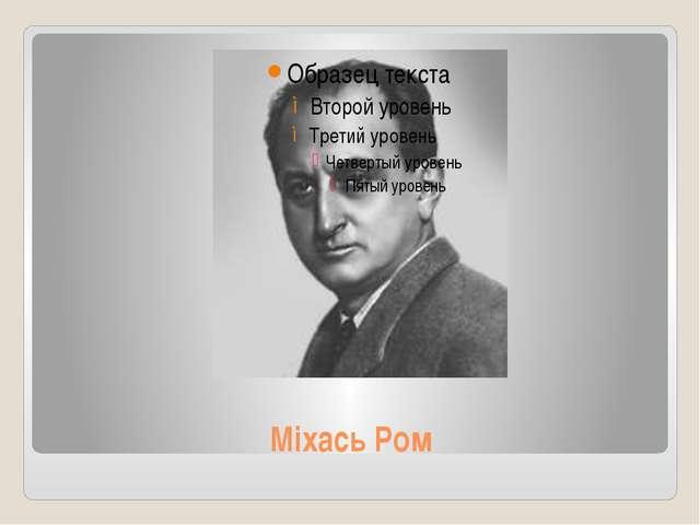 Міхась Ром