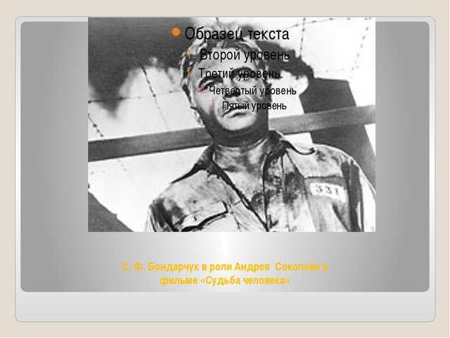 С. Ф. Бондарчук в роли Андрея Соколова в фильме «Судьба человека»