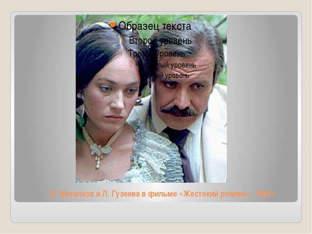 Н. Михалков и Л. Гузеева в фильме «Жестокий романс». 1983 г.