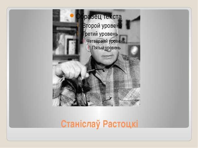 Станіслаў Растоцкі
