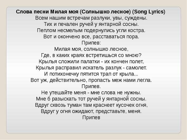 Слова песни Милая моя (Солнышко лесное) (Song Lyrics) Всем нашим встречам ра...