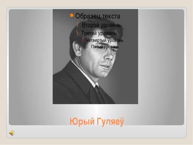 Юрый Гуляеў