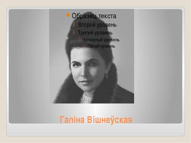 Галіна Вішнеўская