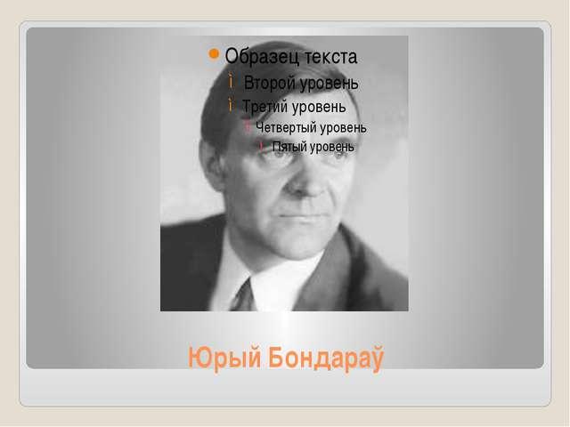 Юрый Бондараў