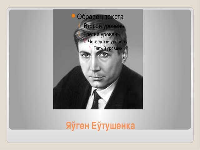 Яўген Еўтушенка