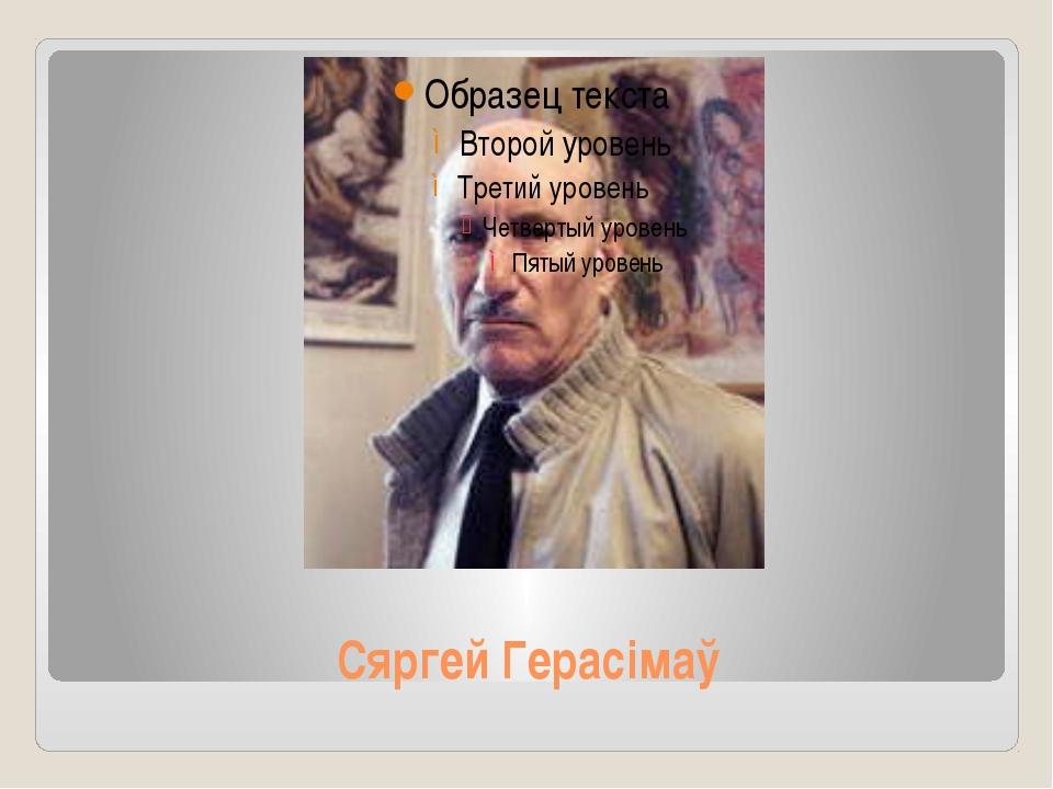 Сяргей Герасімаў