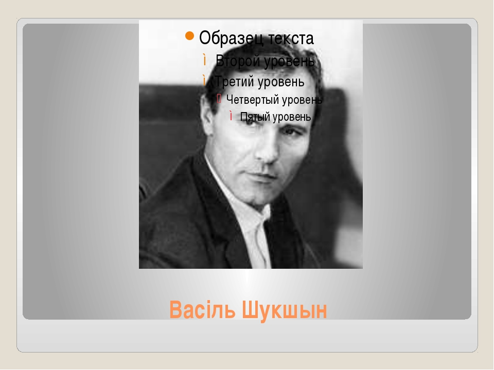 Васіль Шукшын