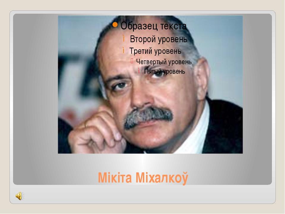 Мікіта Міхалкоў