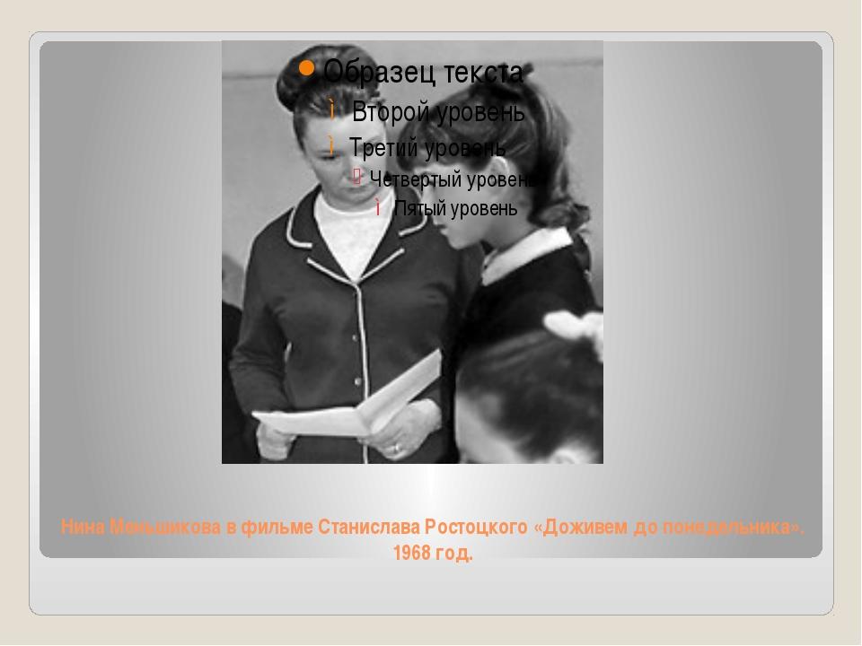 Нина Меньшикова в фильме Станислава Ростоцкого «Доживем до понедельника». 196...