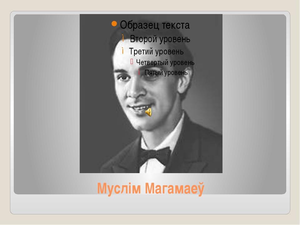 Муслім Магамаеў