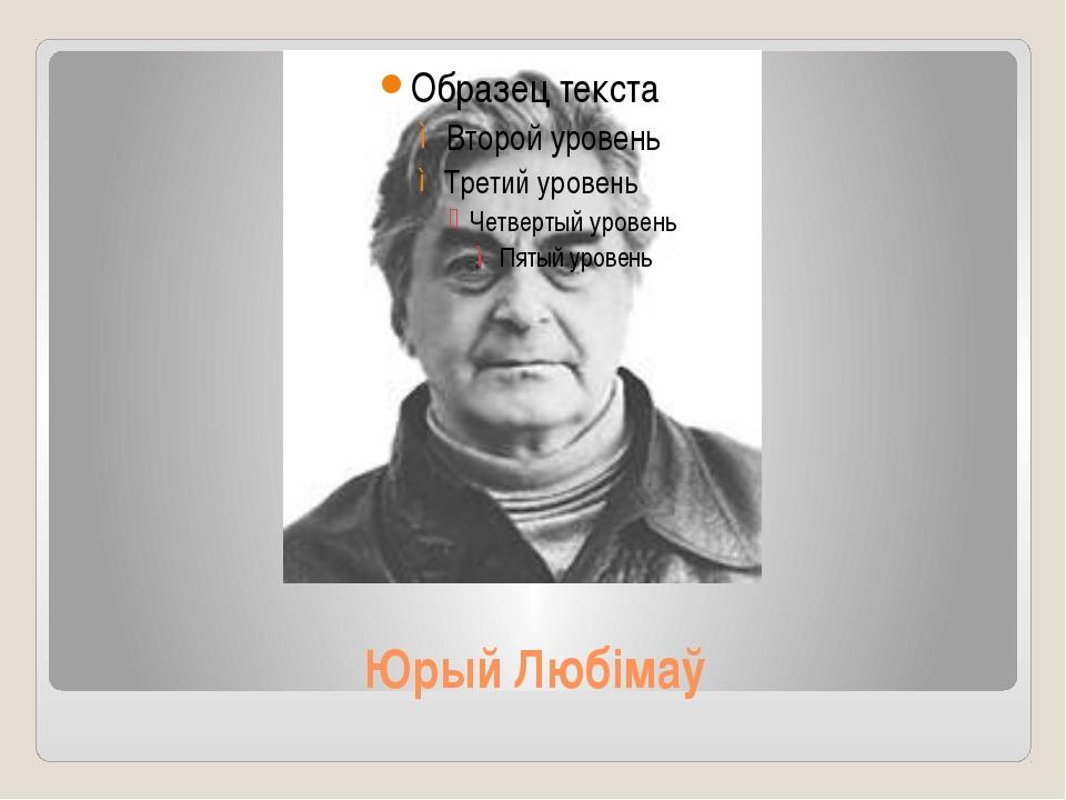 Юрый Любімаў