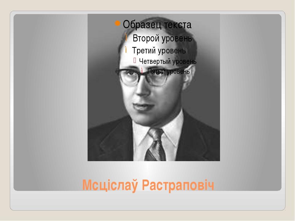 Мсціслаў Растраповіч
