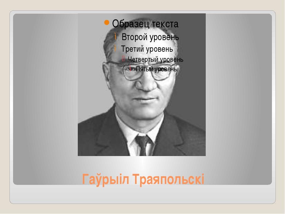 Гаўрыіл Траяпольскі