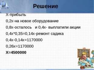 Решение Х-прибыль 0,2х-на новое оборудование 0,8х-осталось и 0,4х- выплатили