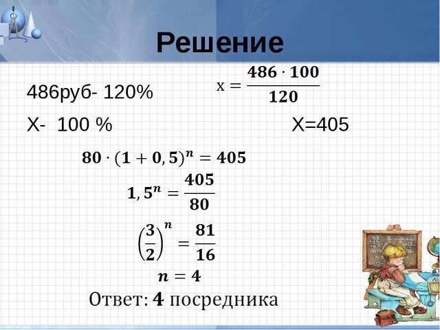 Решение 486руб- 120% Х- 100 % Х=405