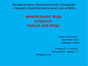 Муниципальное образовательное учреждение « Средняя общеобразовательная школа