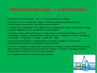 Минеральная вода « Борисовская» Борисовское месторождение – одно из самых уни