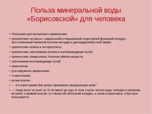 Польза минеральной воды «Борисовской» для человека Показания для внутреннего