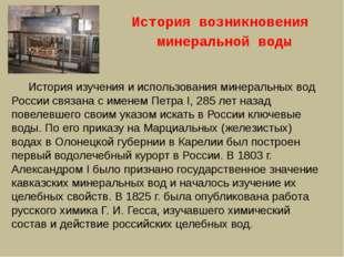 История возникновения минеральной воды История изучения и использования минер