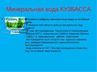 Минеральная вода КУЗБАССА В Кузбассе найдены минеральные воды и лечебные гряз